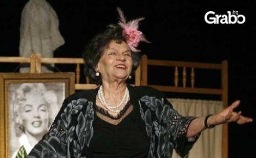 Гледайте Стоянка Мутафова в Комедията госпожа Стихийно Бедствие на 6 Юни