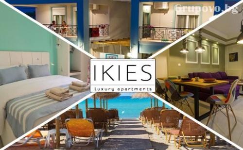 Септември само на 30м. от плажа Офринио в бутиков хотел Ikies Luxury Apartments, Гърция