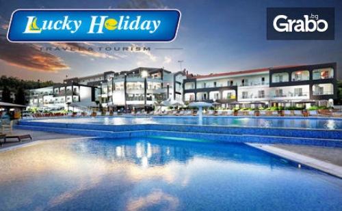 Есенна екскурзия до остров Тасос и Кавала! 2 нощувки със закуски и вечери в хотел Blue Dream Palace 4*, плюс транспорт