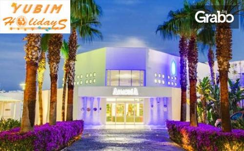 Наесен в Бодрум! 7 нощувки на база All Inclusive в хотел Armonia Holiday Village & SPA 5*