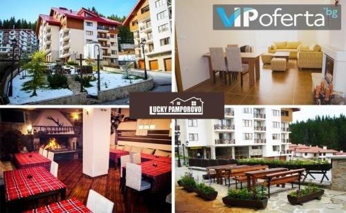 Еднодневен пакет за двама, четирима или шестима души в LUCKY Pamporovo Apartments & SPA ***