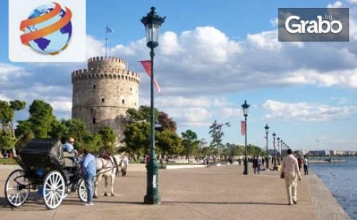 Еднодневна Екскурзия до Солун, Плюс Фотопауза При Скулптурата веселите Чадъри
