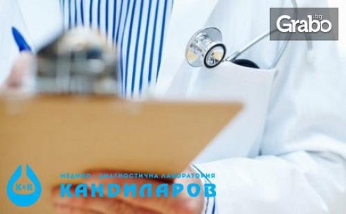 Хормонално Изследване на Щитовидната Жлеза Tsh и Tf4, Плюс Вземане на Кръв