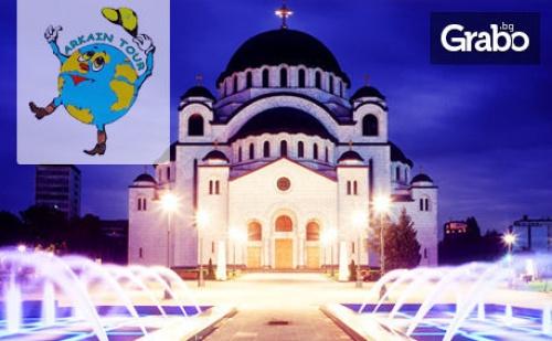 През Ноември в Сърбия! 2 Нощувки със Закуски в Белград