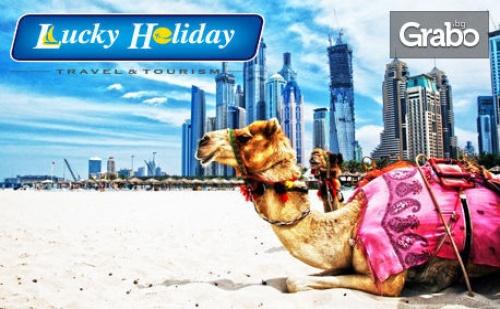 Есенна Почивка в Дубай! 7 Нощувки със Закуски в Хотел по Избор, Посрещане и Трансфер до Хотела, Плюс Обзорен Тур