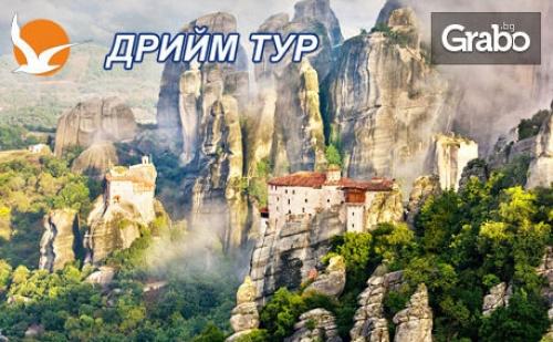 През Октомври в Солун и Паралия Катерини! 2 Нощувки със Закуски, Плюс Транспорт