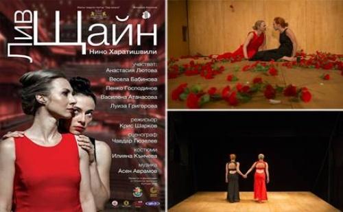 """""""Лив Щайн"""" на 12.10 от 19:00 Часа в Малък Градски Театър Зад Канала"""