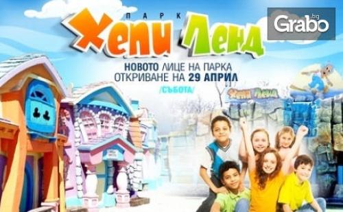 Целодневен Вход за Парк Хепи Ленд - Край Варна