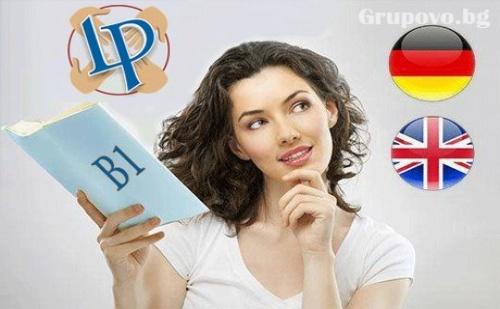 Online Курс по Английски Език (Ниво B1) или Немски Език (Ниво B1) по Избор за 39 лв.