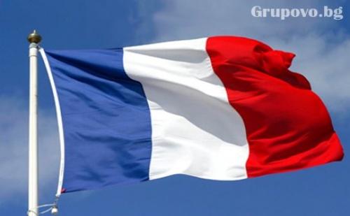 Онлайн Курс по Френски Език само за 29.90 лв. + Iq Тест
