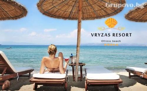 Късно лято в Гърция само на 20м. от плажа Офринио! 2 или 3 нощувки за трима или четирима, от Vryzas Resort