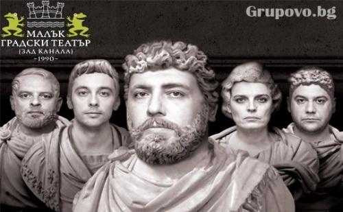 Гледайте Постановката Ромул Велики на 14.10 от 19:00 Часа в Малък Градски Театър Зад Канала