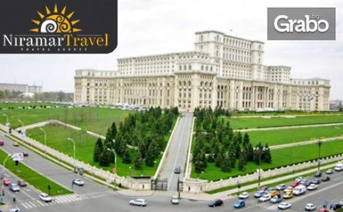 Разходка до Румъния! Еднодневна Екскурзия до Букурещ на 8 Октомври