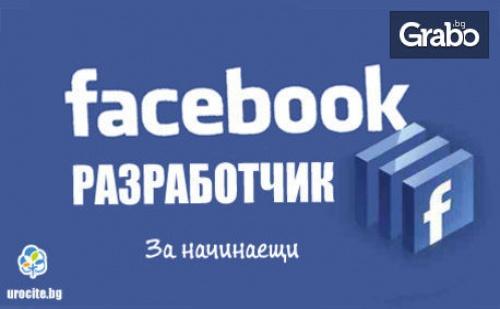 Онлайн курс Facebook разработчик с 6-месечен достъп до платформата