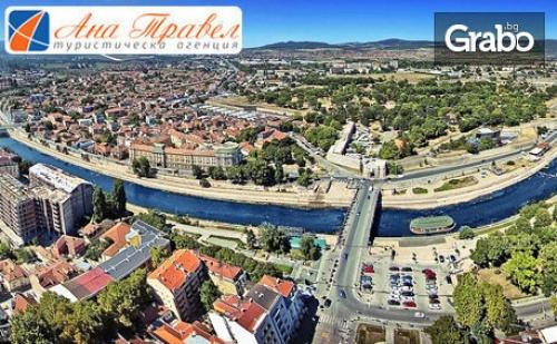Еднодневна Екскурзия до Пирот и Ниш на 30 Септември