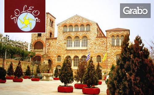 Еднодневна Екскурзия до Солун на Димитровден с Участие в Тържествената Служба в Църквата свети Димитър