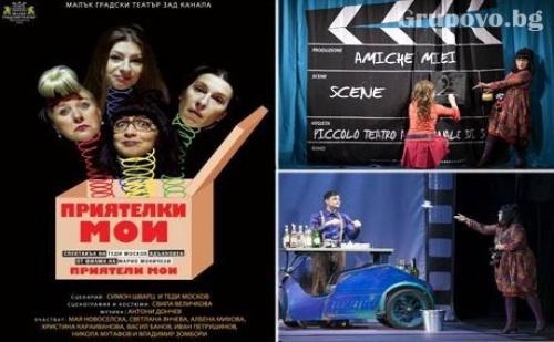 ПриятелКи Мои в Малък градски театър Зад канала на 19.10 от 19:00ч.