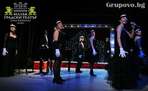 Музикалният спектакъл Ритъм & Блус 2 на Румен Цонев в Малък градски театър Зад Канала на 24.10 от 19:00 часа