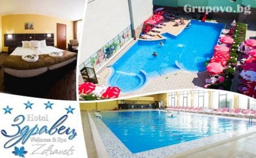 Семейна СПА почивка във Велинград! 2 МИНЕРАЛНИ басейна + нощувка в апартамент със закуска и вечеря за до 4-ма в Хотел Здравец Уелнес и СПА****