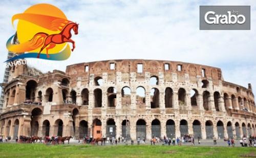 Октомврийска Екскурзия до Рим! 3 Нощувки със Закуски, Плюс Самолетен Билет и Туристическа Обиколка