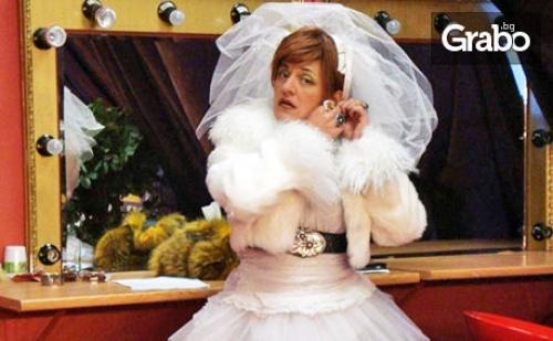 Мария Сапунджиева, Ненчо Илчев и Кирил Ефремов в Комедията мъжът на Жена Ми на 30 Септември