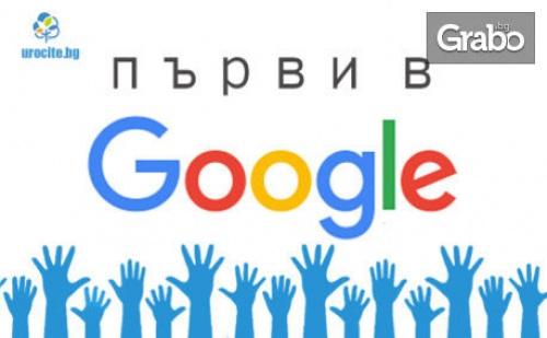 Онлайн курс Първи в Google с 6-месечен достъп до платформата