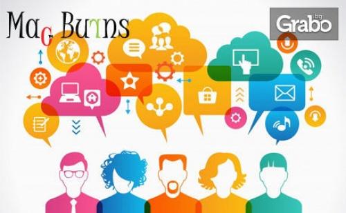 Онлайн курс Реклама и рекламни стратегии в бизнеса