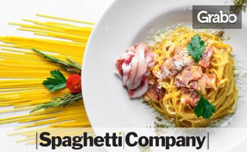 Италианска Кухня! Салата или Апетитно Ястие, по Избор