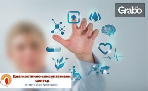 1 Процедура Скенар Терапия на Организма, Плюс Първичен Преглед