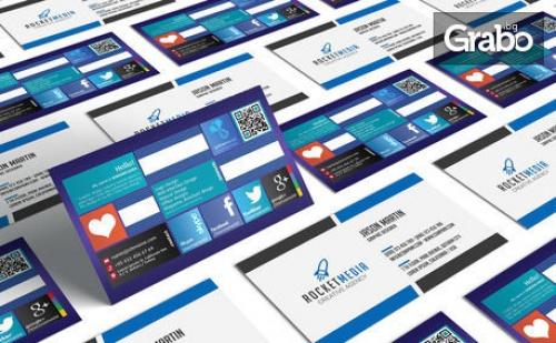 Печат на 100 Броя Визитки или Календарчета, с Възможност за Безплатен Проект