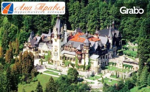 Екскурзия до Синая и Букурещ с 2 нощувки със закуски, плюс транспорт