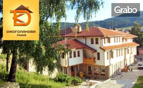 Почивка в Копривщица! Нощувка за двама - без или със закуска и вечеря