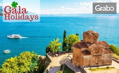 Опознай Македония! Екскурзия до Струга, Охрид и Скопие с 2 Нощувки със Закуски, Вечери и Транспорт