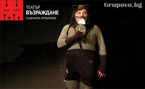 Котаракът с чизми на 07.10, събота, от 11:00 часа в театър Възраждане