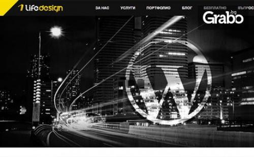 Изработка на Уеб Сайт или Онлайн Магазин, Плюс Инструкции за Реклама във Facebook