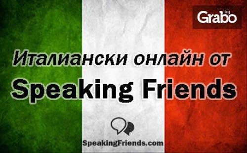 Научи италиански език бързо и лесно! 6-месечен онлайн курс за начинаещи с 92% отстъпка
