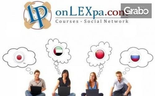 Онлайн курс по японски, арабски, китайски или руски език, плюс IQ тест