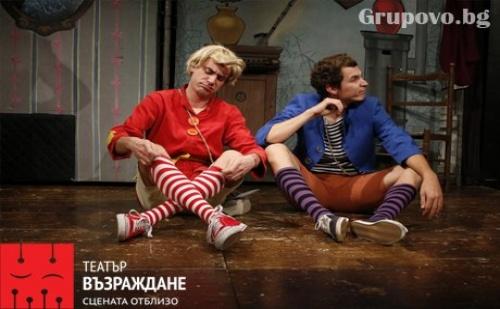 Гледайте Детската Постановка Макс и Мориц на 29.10, Неделя, от 11:00 Часа в Театър Възраждане