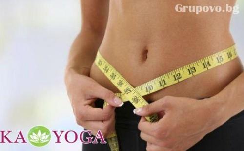 Йога за Отслабане и Поддържане на Теглото в Центъра на София само за 9.99 лв. от Студио Ka Yoga