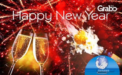 Нова Година в Пирот, Сърбия! Празнична Вечеря в Ресторанта на Хотел Диана, с Музика на Живо и Неограничена Консумация на Местен Алкохол