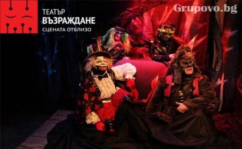 Гледайте Детската Постановка Ян Бибиян и Дяволчето Фют на 12.11, Неделя, от 11:00 Часа в Театър Възраждане