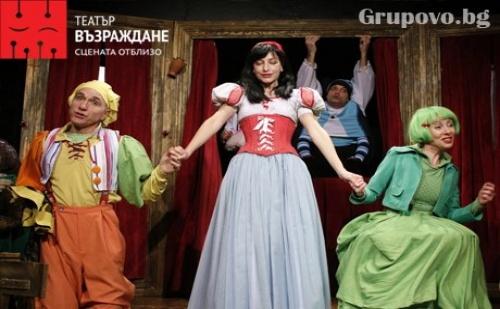 Гледайте Детската Постановка Снежанка и Седемте Джуджета на 25.11, Събота, от 11:00 Часа в Театър Възраждане