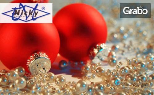 Нова Година в Истанбул! 3 Нощувки със Закуски, Празнична Вечеря и 2 Екскурзии, с Настаняване в Хотел по Избор