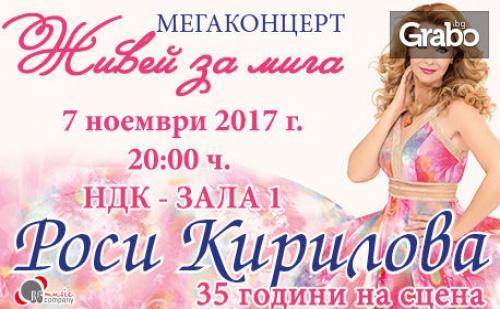 Роси Кирилова с Юбилеен Концерт за 35 Години на Сцената - живей за Мига на 7 Ноември