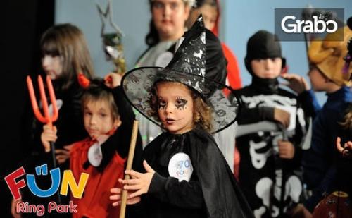 За Малчугана! Хелоуин Парти на 31 Октомври във Fun Ring Park