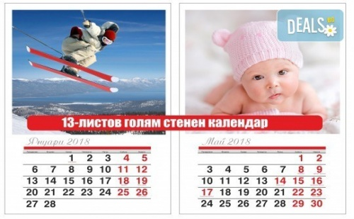 """Супер Подарък за Вашите Близки! Голям Стенен """"13-Листов Календар"""" с 12 Любими Снимки от Офис 2"""