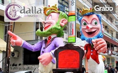Екскурзия за Карнавала в Ксанти през Февруари! Нощувка със Закуска в Драма, Плюс Транспорт и Посещение на Кавала
