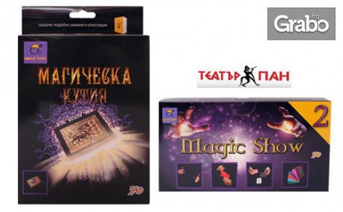 Магически Парти Комплект с Фокуси, Cd с Песни, Книжки и Украса - за Всеки Детски Празник