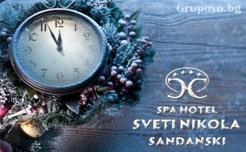 Нова Година в Сандански! 2 или 3 Нощувки със Закуски, Салатен Бар Вечер, Минерален Басейн и Спа + Празнична Вечеря в Ресторант Пломари на Хотел Свети Никола****