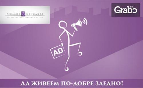 1 Месец Реклама на Промо Табло в Асансьор на Жилищна Сграда в Район по Избор